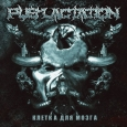 PUS LACTATION - A cage for the brain CD